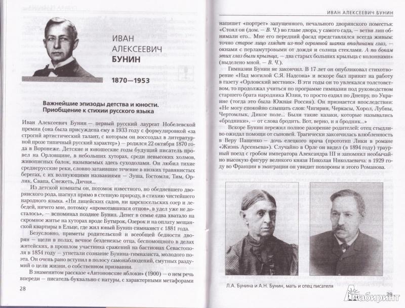 Все сочинения по литературе 8 класс миронова