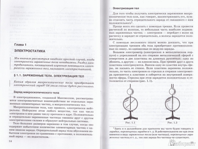 Флэш карта класс 10.  Схема анализа занятия по физической культуре.