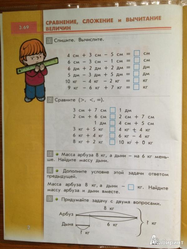 Математика учебник 3 класса 1 часть демидова козлова тонких