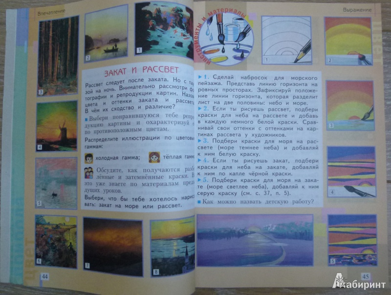 Учебник Сокольникова: Изобразительное Искусство. 1 Класс. Бесплатно