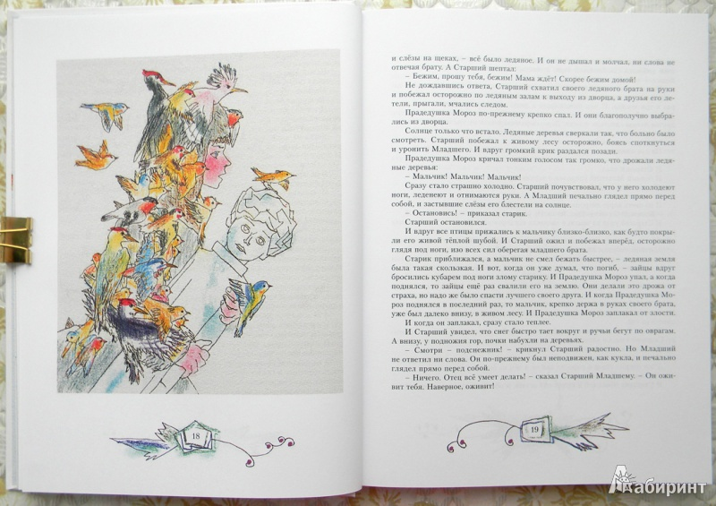 сказка шварца новые приключения кота в сапогах