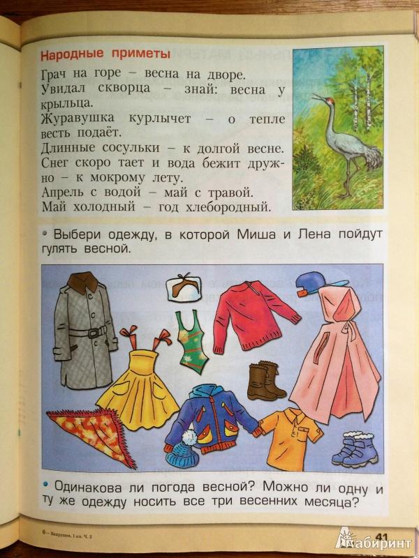 Из 13 для книги окружающий мир 1 класс