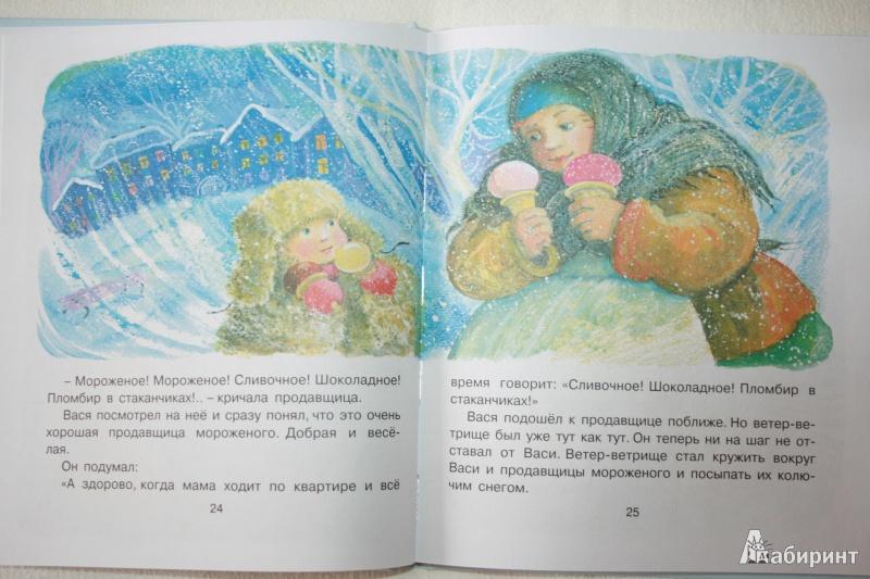 Иллюстрация № 5 к книге