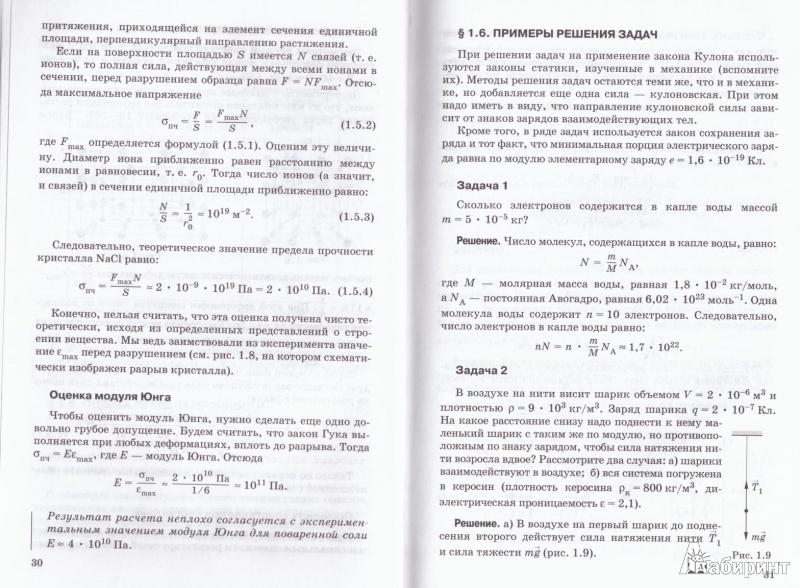 Скачать физика механика 10 класс профильный уровень
