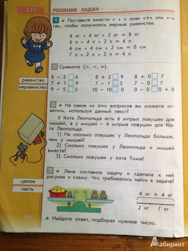 Математика 3 Класс Демидова Козлова 1 Часть Решебник Ответы