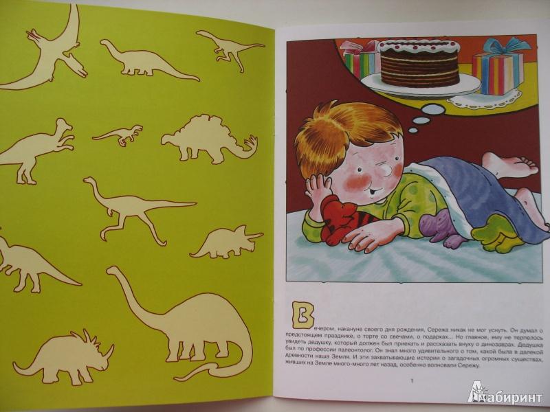 Иллюстрация 1 из 35 для Полный годовой курс занятий 4-5 лет (комплект) - Д. Гончарова | Лабиринт - книги. Источник: Tatyana_G