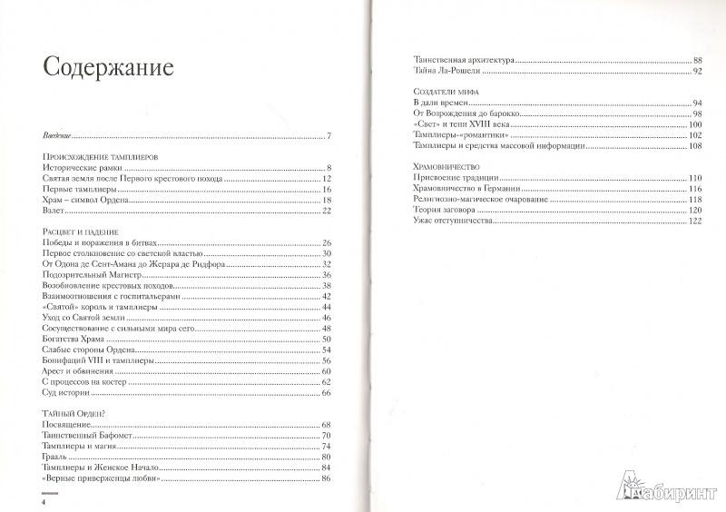 Иллюстрация 1 из 25 для Тамплиеры: История и легенды | Лабиринт - книги. Источник: MikaL