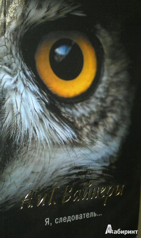 Иллюстрация 1 из 6 для Я, следователь... - Вайнер, Вайнер | Лабиринт - книги. Источник: Леонид Сергеев
