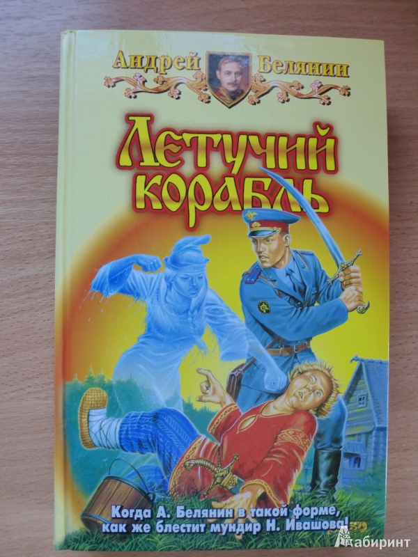 Иллюстрация 1 из 16 для Летучий корабль: Фантастический роман - Андрей Белянин   Лабиринт - книги. Источник: dimon534