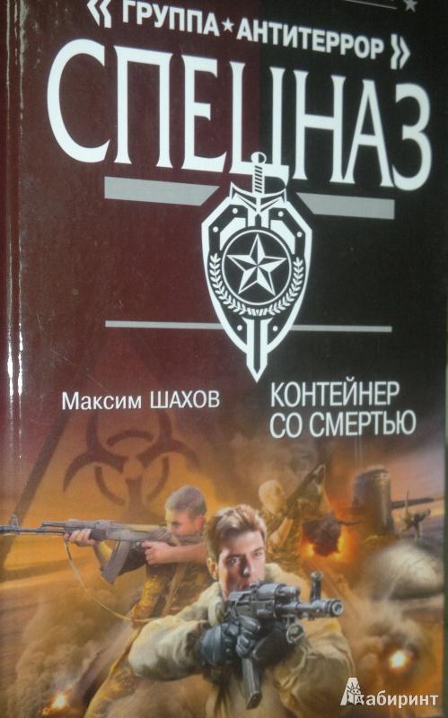 Иллюстрация 1 из 6 для Контейнер со смертью - Максим Шахов | Лабиринт - книги. Источник: Леонид Сергеев