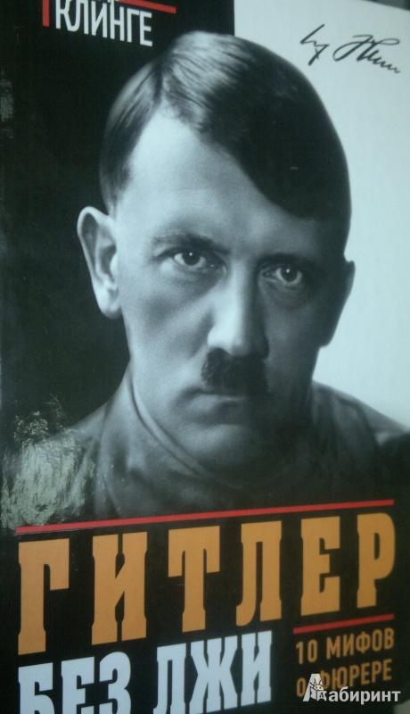 Иллюстрация 1 из 6 для Гитлер без лжи. 10 мифов о фюрере - Александр Клинге | Лабиринт - книги. Источник: Леонид Сергеев