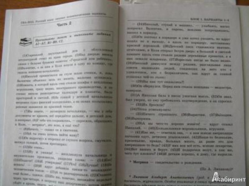 огэ решебник по русскому языку и п цыбулько