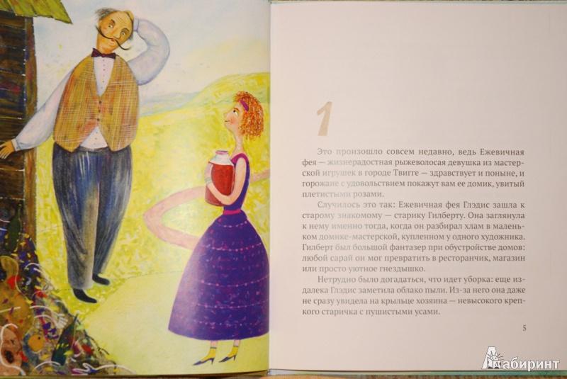 Иллюстрация 1 из 4 для Сказка о бумажном человеке - Елизавета Жданова   Лабиринт - книги. Источник: Астаниус