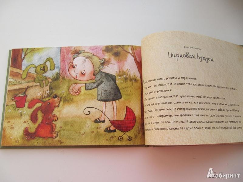 Картинки по запросу елена касьян главное желание