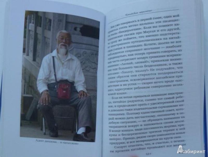 ebook Die Barriere im Kopf: Stereotype