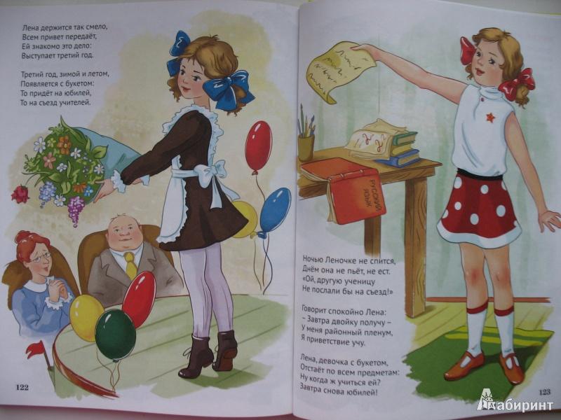 Девочка с букетом отстает по всем предметам стих