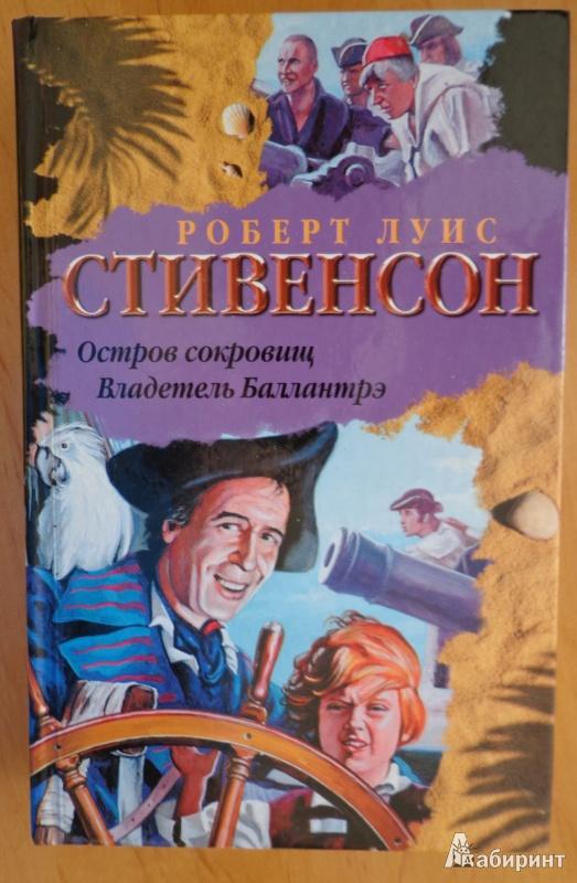 Иллюстрация 1 из 4 для Остров Сокровищ - Роберт Стивенсон | Лабиринт - книги. Источник: Шилова  Елена Викторовна
