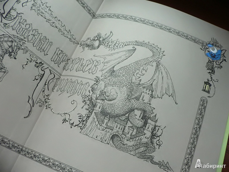 Иллюстрация 1 из 59 для Большая книга лучших сказок братьев Гримм - Гримм Якоб и Вильгельм | Лабиринт - книги. Источник: In_Ferrum
