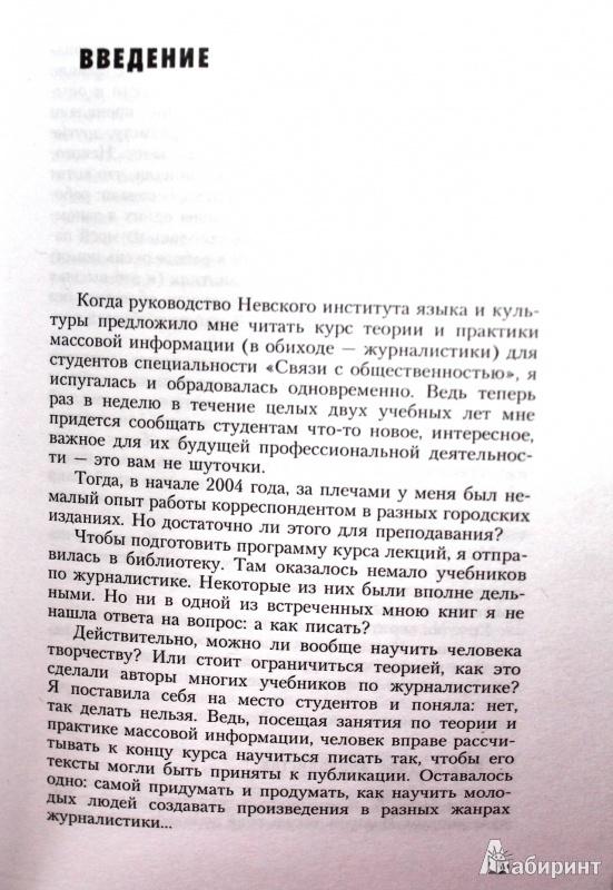 Иллюстрация 1 из 21 для Журналистика для всех - Мария Конюкова | Лабиринт - книги. Источник: Гуськова  Алена Вячеславовна