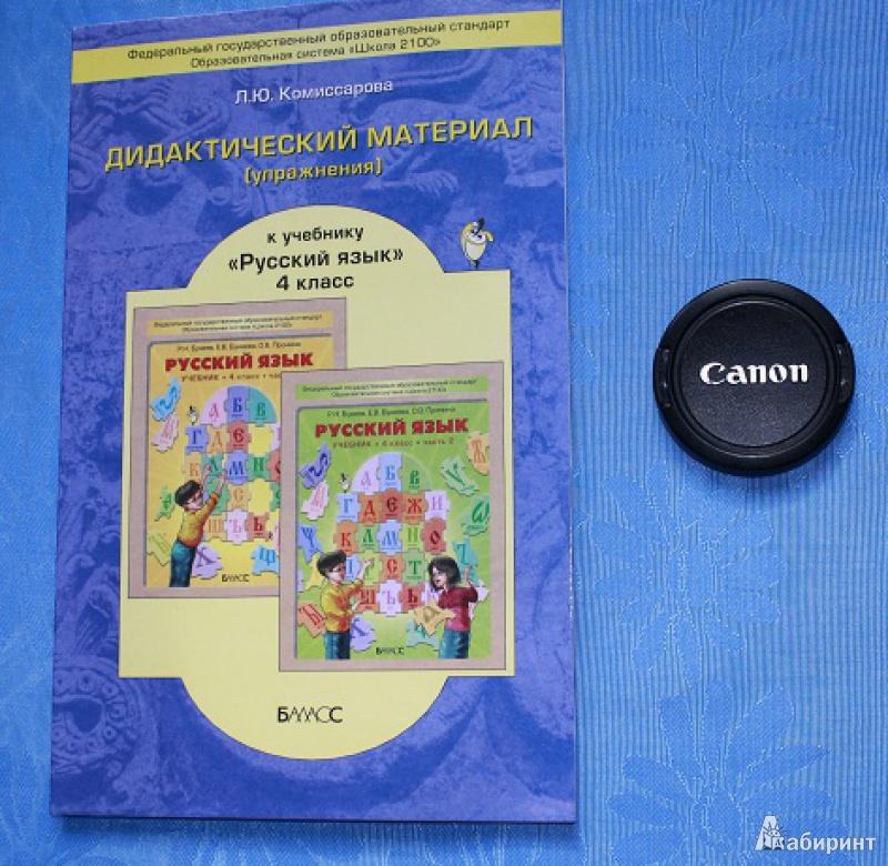 Гдз дидактический материал по русскому языку 4 класс комиссаров