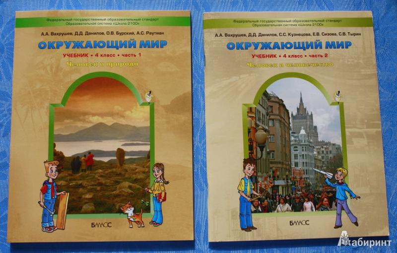 ГДЗ по Окружающему миру 3 класс А.А. Плешаков