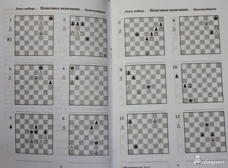 Задачи По Шахматам Для 1 Разряда