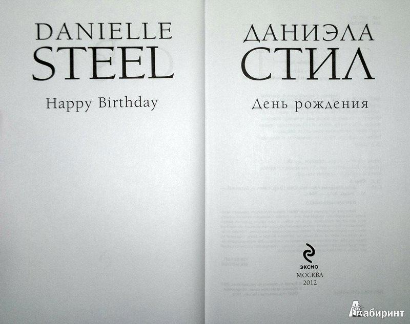 Иллюстрация 1 из 10 для День Рождения - Даниэла Стил | Лабиринт - книги. Источник: Леонид Сергеев
