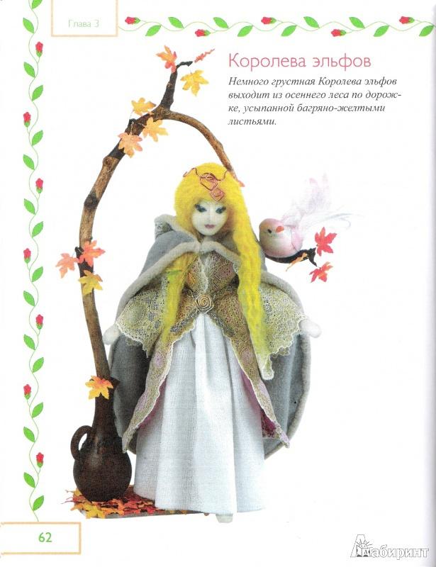 Сказочные куклы своими руками анна зайцева скачать