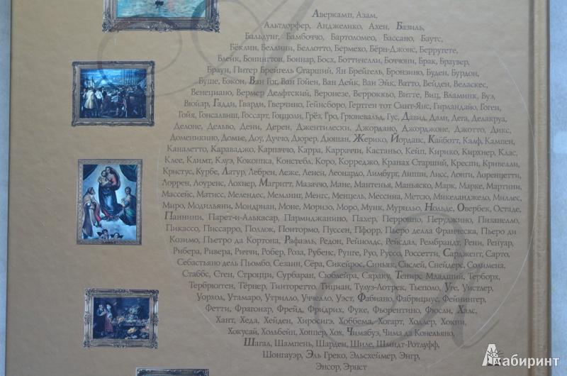 Иллюстрация 1 из 11 для Иллюстрированная энциклопедия мировой живописи | Лабиринт - книги. Источник: Екатерина123