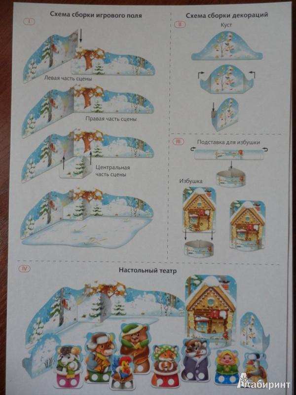 К сказке зимовье раскраски 25