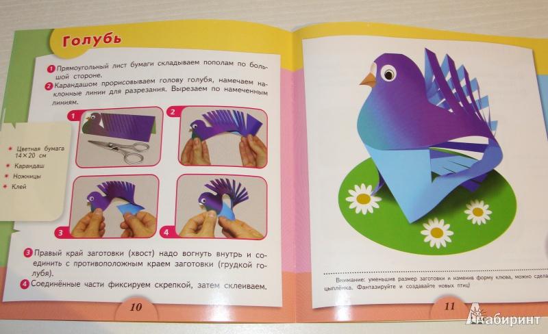 Конструирование поделок для детей