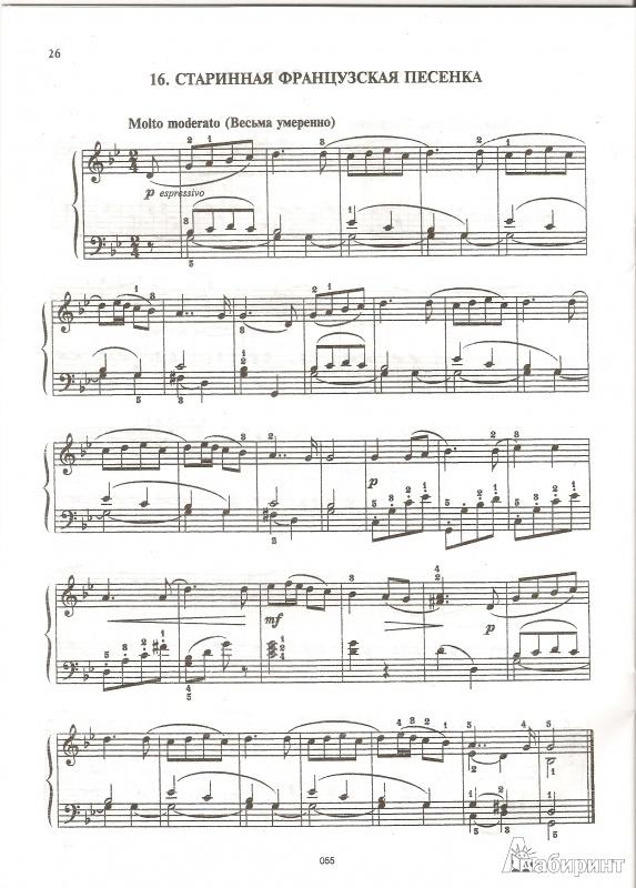 Юному музыканту Пианисту 7 Класс скачать