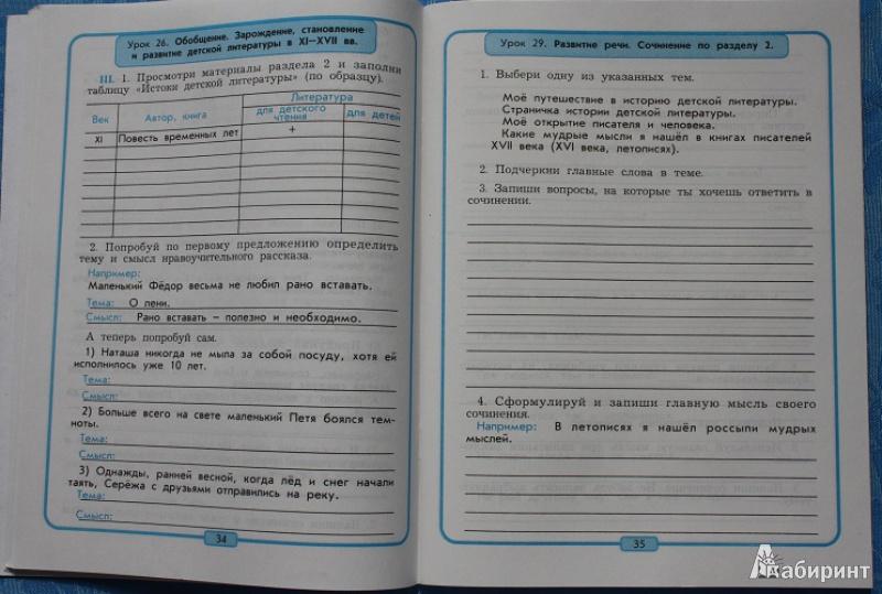 решебник по русскому языку 3 класса зеленина скачать