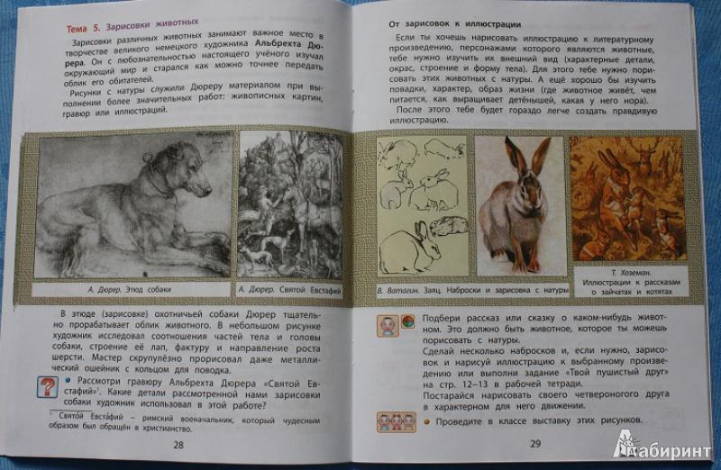 Учебник Искусство 8-9 класс Сергеева