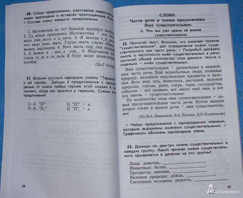 гдз по дидактический материал по русскому языку 4 класс