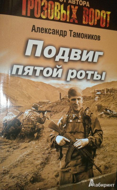 Иллюстрация 1 из 5 для Подвиг пятой роты - Александр Тамоников | Лабиринт - книги. Источник: Леонид Сергеев