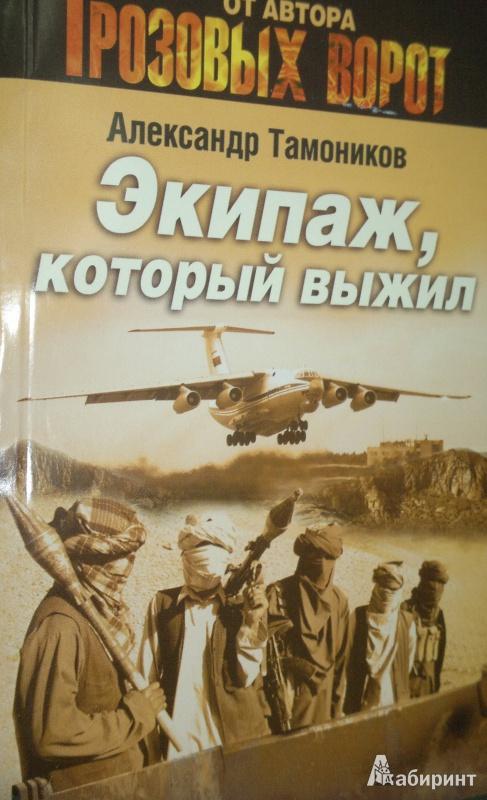 Иллюстрация 1 из 5 для Экипаж, который выжил - Александр Тамоников   Лабиринт - книги. Источник: Леонид Сергеев
