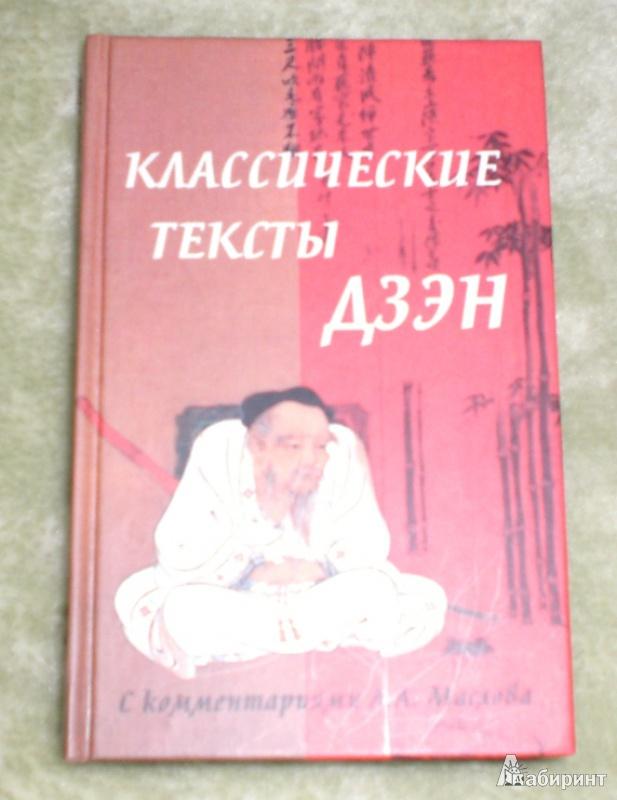 Иллюстрация 1 из 11 для Классические тексты дзэн - Алексей Маслов | Лабиринт - книги. Источник: Anton_SPb