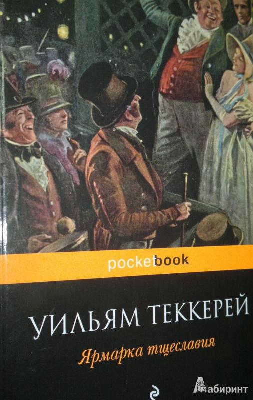 Иллюстрация 1 из 11 для Ярмарка тщеславия - Уильям Теккерей | Лабиринт - книги. Источник: Леонид Сергеев