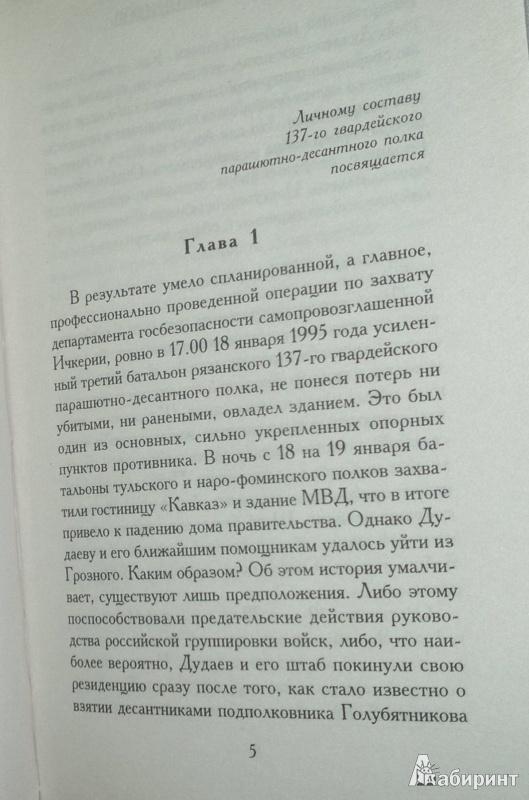 Иллюстрация 1 из 8 для Последний бой комбата - Александр Тамоников | Лабиринт - книги. Источник: Леонид Сергеев
