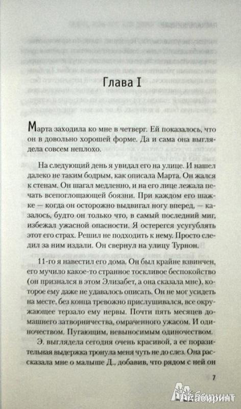 Иллюстрация 1 из 10 для Carus, или Тот, кто дорог своим друзьям - Паскаль Киньяр | Лабиринт - книги. Источник: Леонид Сергеев
