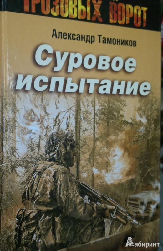 Иллюстрация 1 из 5 для Суровое испытание - Александр Тамоников | Лабиринт - книги. Источник: Леонид Сергеев