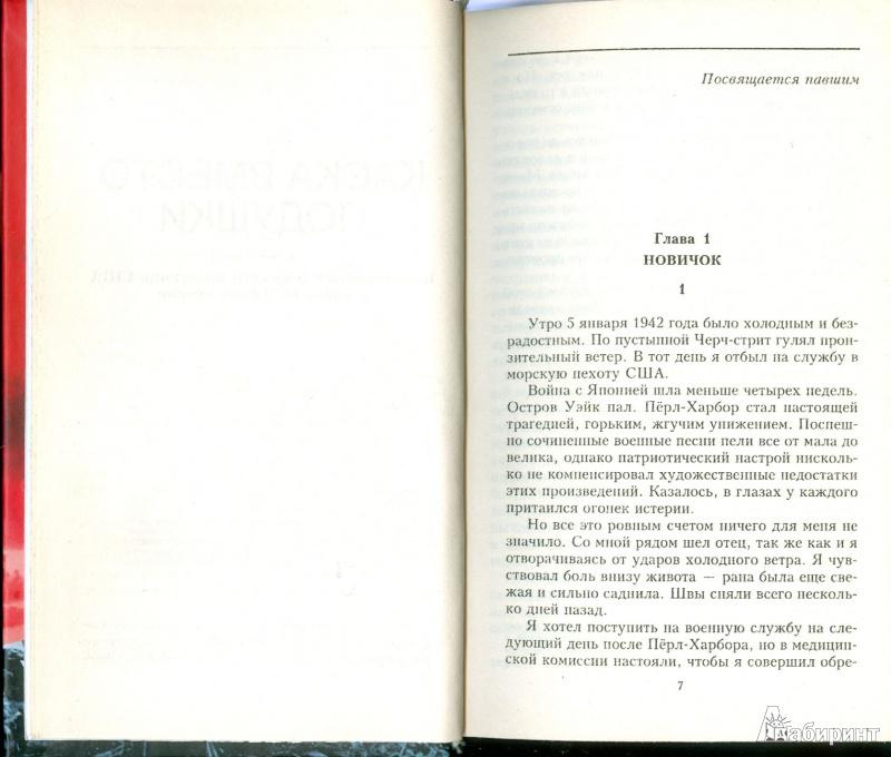 Иллюстрация 1 из 20 для Каска вместо подушки. Воспоминания морского пехотинца США о войне на Тихом океане - Роберт Леки   Лабиринт - книги. Источник: Еrin