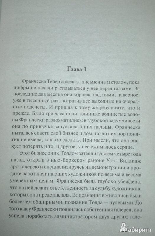 Иллюстрация 1 из 16 для Чарлз-стрит, 44 - Даниэла Стил   Лабиринт - книги. Источник: Леонид Сергеев