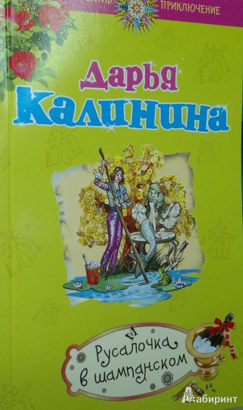 Иллюстрация 1 из 6 для Русалочка в шампанском - Дарья Калинина   Лабиринт - книги. Источник: Леонид Сергеев