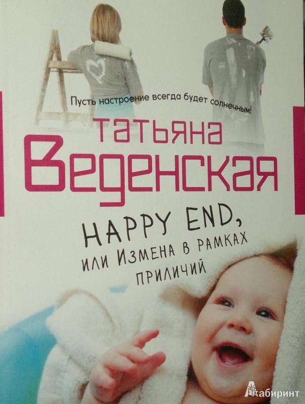 Иллюстрация 1 из 6 для Happy End, или Измена в рамках приличий - Татьяна Веденская   Лабиринт - книги. Источник: Леонид Сергеев