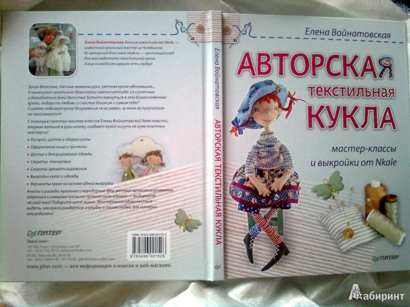 Шитье мастер класс челябинск кукла nkale  #6