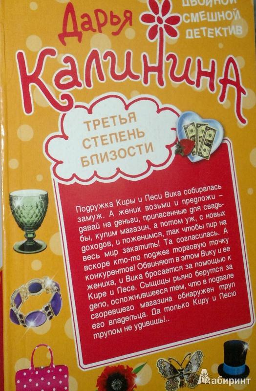 Иллюстрация 1 из 5 для Третья степень близости. Миланский тур на двоих - Дарья Калинина | Лабиринт - книги. Источник: Леонид Сергеев