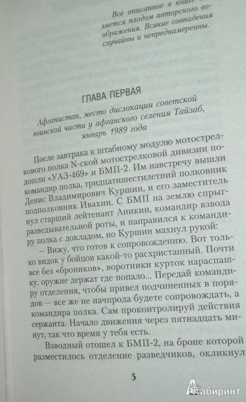 Иллюстрация 1 из 3 для Кремлевский спецназ - Александр Тамоников | Лабиринт - книги. Источник: Леонид Сергеев