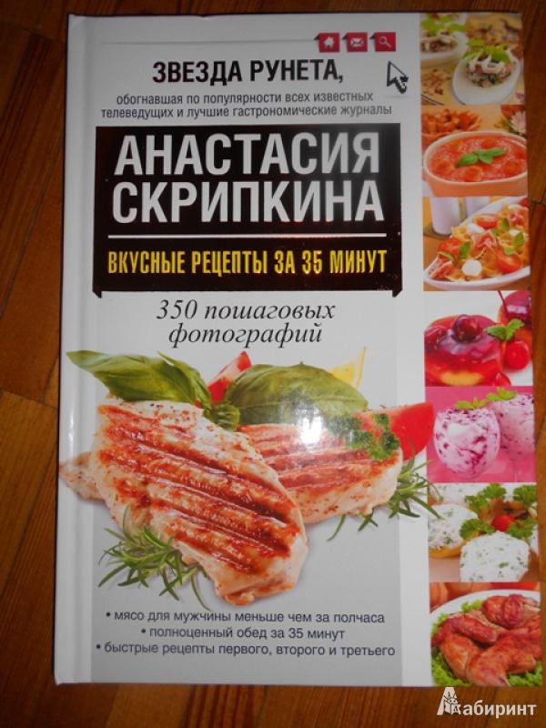 Сайт скрипкиной анастасии рецепты в картинках